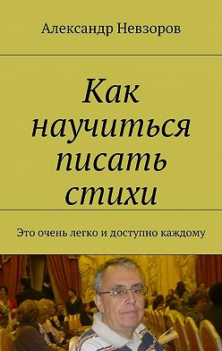 Александр Невзоров - Как научиться писать стихи. Это очень легко идоступно каждому