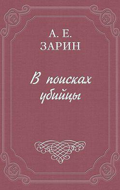 Андрей Зарин - В поисках убийцы