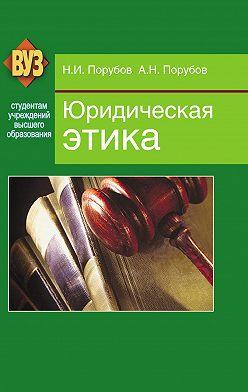 Николай Порубов - Юридическая этика