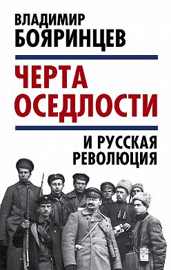 Владимир Бояринцев - «Черта оседлости» и русская революция