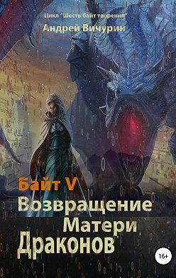 Андрей Вичурин - Байт V. Возвращение Матери Драконов