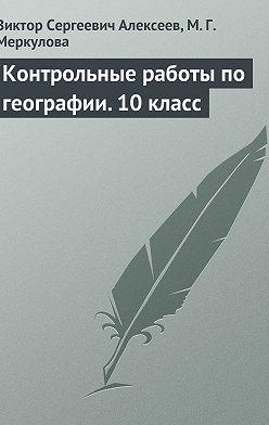 Виктор Алексеев - Контрольные работы по географии. 10 класс