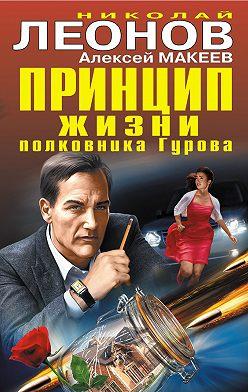 Николай Леонов - Принцип жизни полковника Гурова (сборник)