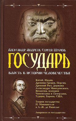 Александр Андреев - Государь. Власть в истории человечества