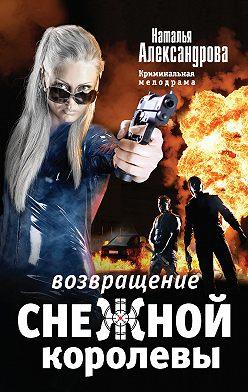 Наталья Александрова - Возвращение снежной королевы