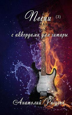 Анатолий Рагузин - Песни (3). С аккордами для гитары