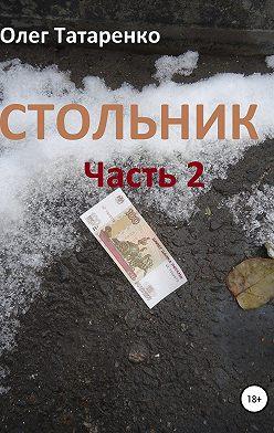 Олег Татаренко - Стольник. Часть 2