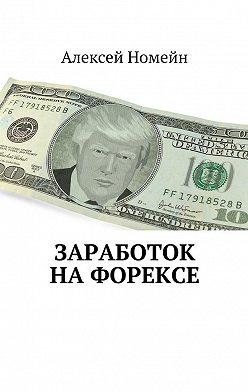 Алексей Номейн - Заработок наФорексе