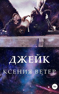 Ксения Ветер - Джейк