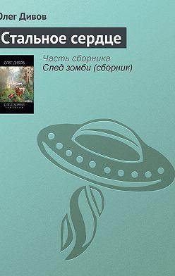 Олег Дивов - Стальное сердце