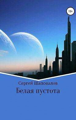 Сергей Шаповалов - Белая пустота
