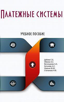 Коллектив авторов - Платежные системы