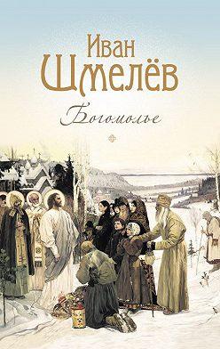 Иван Шмелев - Богомолье. Повести и рассказы