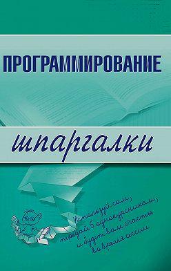 Ирина Козлова - Программирование