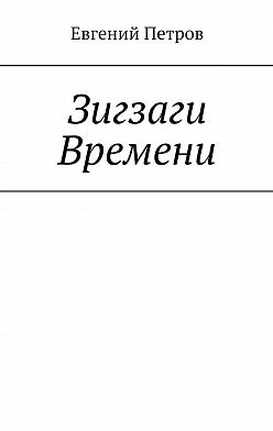 Евгений Петров - Зигзаги Времени