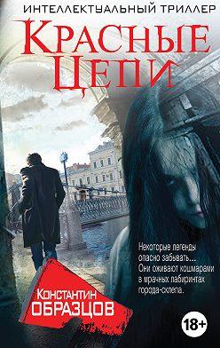 Константин Образцов - Красные цепи