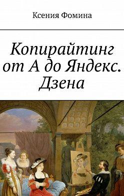 Ксения Фомина - Копирайтинг отАдоЯндекс. Дзена