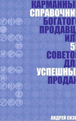 Андрей Сизов - Карманный справочник Богатого продавца или 55 советов для успешных продаж