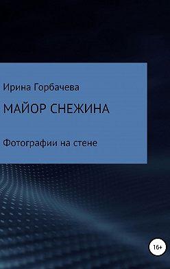 Ирина Горбачева - Майор Снежина. Фотографии на стене