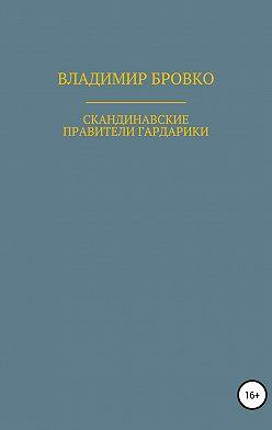 Владимир Бровко - Скандинавские правители Гардарики