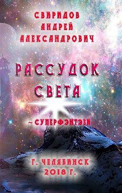 Андрей Свиридов - Рассудок света. Суперфэнтези