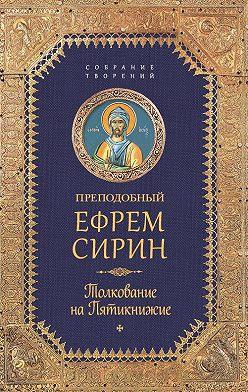 преподобный Ефрем Сирин - Собрание творений. Толкование на Пятикнижее