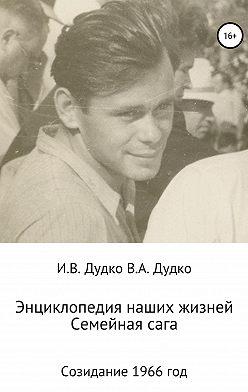Ираида Дудко - Энциклопедия наших жизней. Семейная сага. Созидание. 1966 год