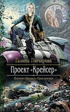 Галина Гончарова - Проект «Крейсер»