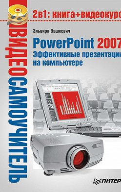 Эльвира Вашкевич - PowerPoint 2007. Эффективные презентации на компьютере