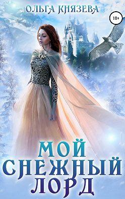Ольга Князева - Мой снежный лорд