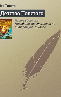 Лев Толстой - Детство Толстого