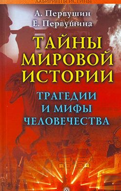 Антон Первушин - Тайны мировой истории. Трагедии и мифы человечества