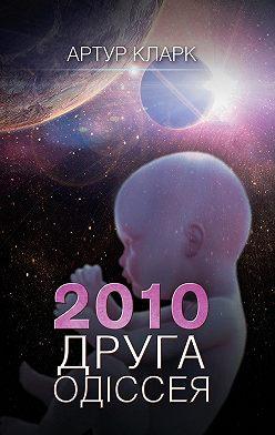 Артур Кларк - 2010: Друга одіссея