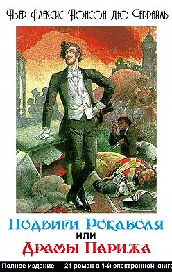 Понсон дю Террайль - Подвиги Рокамболя, или Драмы Парижа