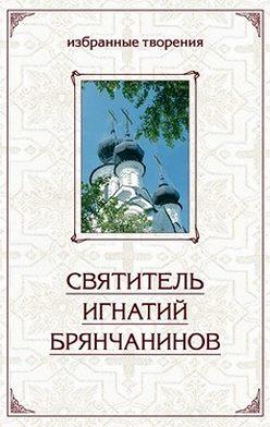 Святитель Игнатий (Брянчанинов) - Избранные творения в двух томах. Том 2