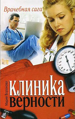 Мария Воронова - Клиника верности