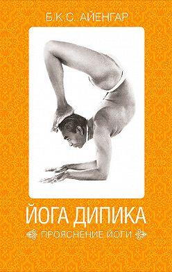 Беллур Айенгар - Йога Дипика: прояснение йоги