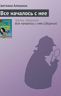 Светлана Алешина - Все началось с нее