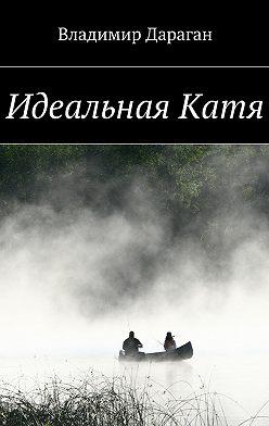 Владимир Дараган - ИдеальнаяКатя