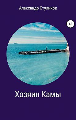 Александр Стуликов - Хозяин Камы