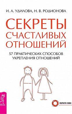 Наталья Родионова - Секреты счастливых отношений. 57 практических способов укрепления отношений