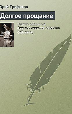 Юрий Трифонов - Долгое прощание