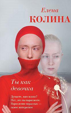 Елена Колина - Ты как девочка