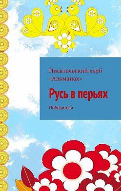 Алия Латыйпова - Русь вперьях. Победители