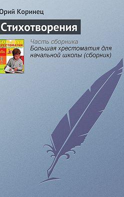 Юрий Коринец - Стихотворения