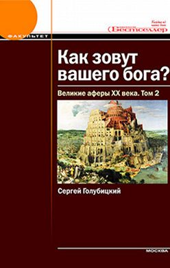 Сергей Голубицкий - Великие аферы XX века. Том 2