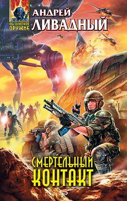 Андрей Ливадный - Смертельный Контакт