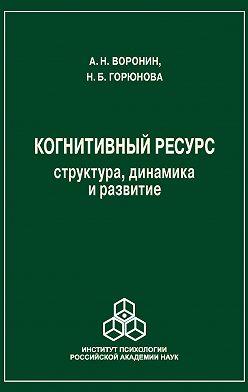 Анатолий Воронин - Когнитивный ресурс. Структура, динамика, развитие