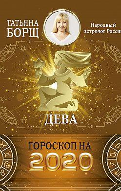 Татьяна Борщ - Дева. Гороскоп на 2020 год