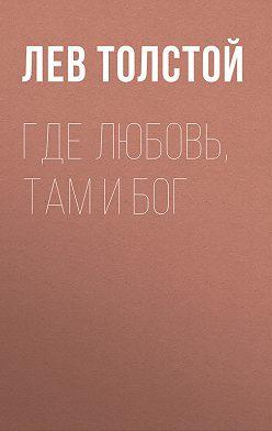 Лев Толстой - Где любовь, там и Бог